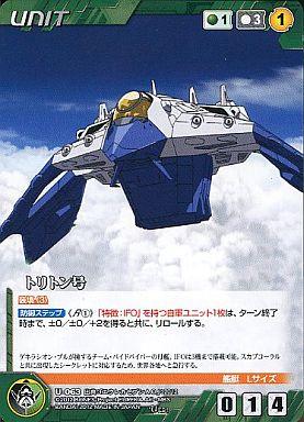 【中古】クルセイド/U/緑/ボンズクルセイド[STAR DRIVER 輝きのタクト/エウレカセブンAO] U-063 : トリトン号