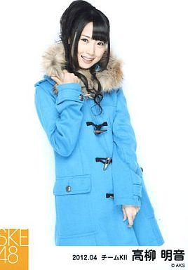 【中古】生写真(AKB48・SKE48)/アイドル/SKE48 高柳明音/青コート 膝上 右手肩/「2012.04」公式生写真