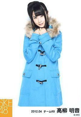 【中古】生写真(AKB48・SKE48)/アイドル/SKE48 高柳明音/青コート 膝上 両手胸/「2012.04」公式生写真