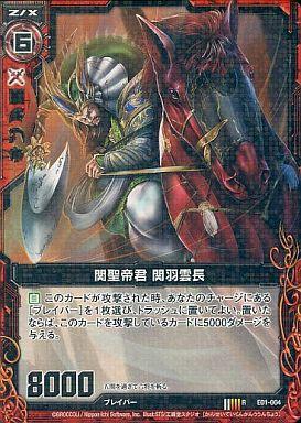 【中古】ゼクス/R/ゼクス/赤/EXパック『英雄達の宴』 E01-004 : 関聖帝君 関羽雲長
