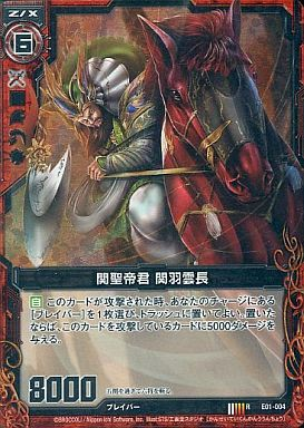 【中古】ゼクス/R/ゼクス/赤/EXパック『英雄達の宴』 E01-004 : 関聖帝君 関羽雲長(ホログラムレア)