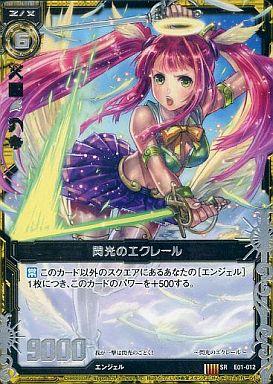 【中古】ゼクス/SR/ゼクス/黄/EXパック『英雄達の宴』 E01-012 : 閃光のエクレール