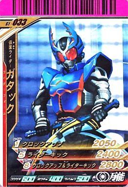 【中古】ガンバライド/SR/万能/シャバドゥビ1弾 S1-033 : 仮面ライダーガタック ライダーフォーム