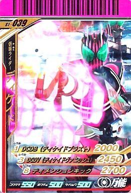 【中古】ガンバライド/SR/万能/シャバドゥビ1弾 S1-039 : 仮面ライダーディケイド