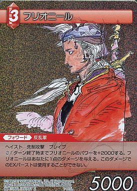 【中古】ファイナルファンタジーTCG/レジェンド/火/第七弾 7-016L : (ホロ)フリオニール