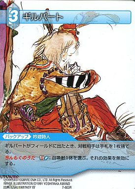 【中古】ファイナルファンタジーTCG/レア/氷/第七弾 7-023R : ギルバート