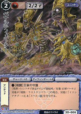 【中古】モンスターコレクション/並/火/ユニット/ブースターパック 銀嶺のリヒテルス 3D-006 : ペナルティメーター