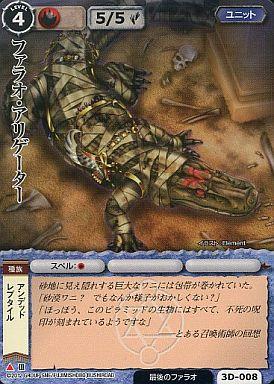 【中古】モンスターコレクション/頻繁/火/ユニット/ブースターパック 銀嶺のリヒテルス 3D-008 : ファラオ・アリゲーター