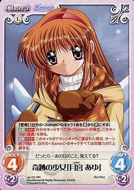 va-151 : 奇跡の少女「月宮 あゆ」