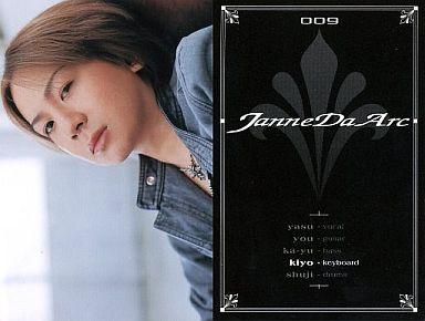 Janne Da Arc/シングルCD「餓え...