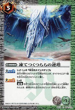 【中古】バトルスピリッツ/C/ネクサス/白緑/剣刃編 第1弾 聖剣時代(ソードジェネレーション) BS19-090 : 凍てつくつららの逆塔