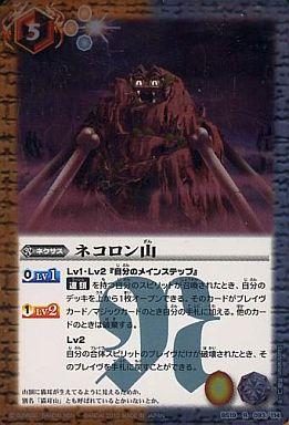 【中古】バトルスピリッツ/R/ネクサス/黄白/剣刃編 第1弾 聖剣時代(ソードジェネレーション) BS19-093 : ネコロン山
