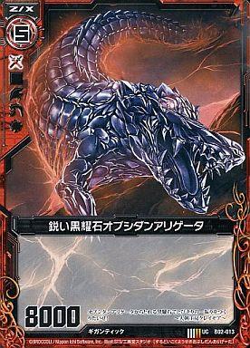 【中古】ゼクス/UC/ゼクス/赤/第2弾『巨神の咆哮』 B02-013 : 鋭い黒耀石オブシダンアリゲーター