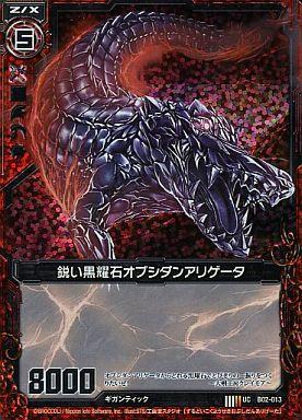 【中古】ゼクス/UC/ゼクス/赤/第2弾『巨神の咆哮』 B02-013 : 鋭い黒耀石オブシダンアリゲーター(ホログラムレア)