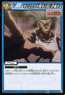 Hunter X Hunter Miracle Battle Carddass HH03-68 MR