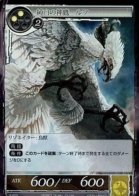 【中古】フォース オブ ウィル/R/リゾネイター/光/スターターデッキ 円卓の騎士 S-003 : 純白の神鷹 ルフ