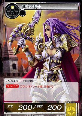 【中古】フォース オブ ウィル/C/リゾネイター/光/スターターデッキ 円卓の騎士 1-005 : 孤高の騎士