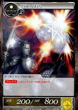 【中古】フォース オブ ウィル/C/リゾネイター/光/スターターデッキ 円卓の騎士 1-012 : 王国の盾持ち