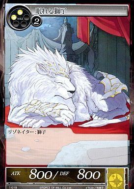 【中古】フォース オブ ウィル/C/リゾネイター/光/スターターデッキ 円卓の騎士 1-019 : 眠れる獅子