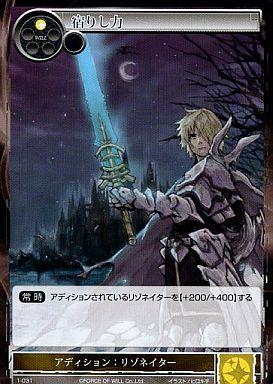 【中古】フォース オブ ウィル/C/アディション/光/スターターデッキ 円卓の騎士 1-031 : 宿りし力
