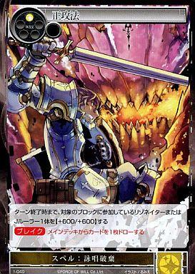 【中古】フォース オブ ウィル/C/スペル/光/スターターデッキ 円卓の騎士 1-040 : 正攻法