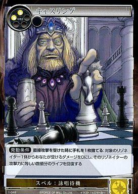 【中古】フォース オブ ウィル/U/スペル/光/スターターデッキ 円卓の騎士 1-048 : キャスリング