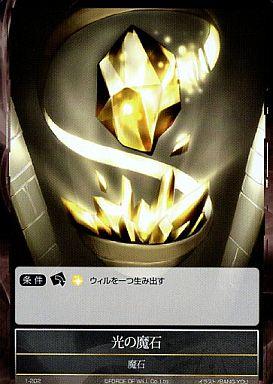 【中古】フォース オブ ウィル/C/魔石/光/スターターデッキ 円卓の騎士 1-202 : 光の魔石