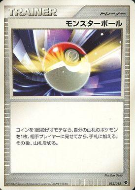 【中古】ポケモンカードゲーム/DPt-EP エントリーパック「パルキアデッキ」 013/013 : モンスターボール