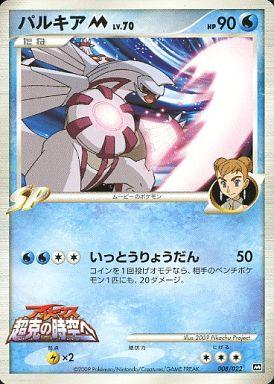 【中古】ポケモンカードゲーム/MRP09 映画公開記念 ランダムパック2009 008/022 : パルキアM