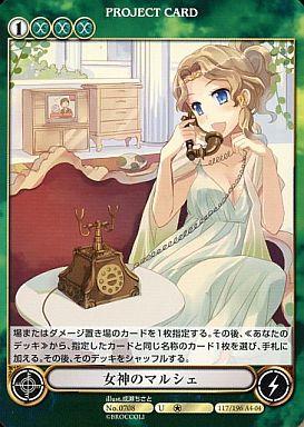 【中古】アクエリアンエイジ/U/Project/エクスパンション 第4弾 金色の閃姫  0708 : 女神のマルシェ