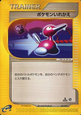 【中古】ポケモンカードゲーム/ポケモンカードe「スターターパック」 027/029 : ポケモンいれかえ