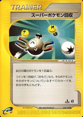 【中古】ポケモンカードゲーム/◆/ポケモンカードe「第1弾 基本拡張パック」 055/128 [◆] : スーパーポケモン回収