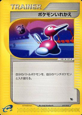 【中古】ポケモンカードゲーム/ポケモンカードe「劇場限定VSパック」 017/018 : ポケモンいれかえ