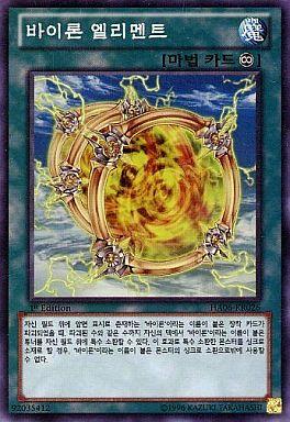 【中古】遊戯王/韓国版/SR/HIDDEN ARSENAL6 HA06-KR026 [SR] : ヴァイロン・エレメント