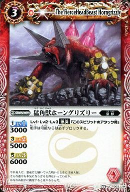 【中古】バトルスピリッツ/C/スピリット/赤/第六弾 爆神 BS06-003 [C] : 猛角獣ホーングリズリー