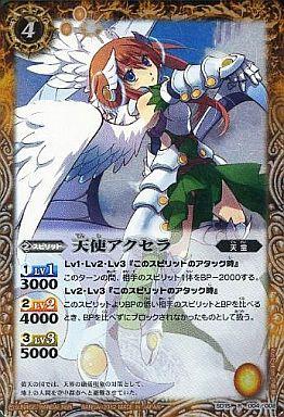 【中古】バトルスピリッツ/R/スピリット/黄/属性開眼デッキトパーズ SD15-004 : 天使アクセラ