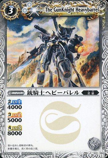 【中古】バトルスピリッツ/C/スピリット/赤/第五弾 皇騎 BS05-031 [C] : 銃騎士ヘビーバレル