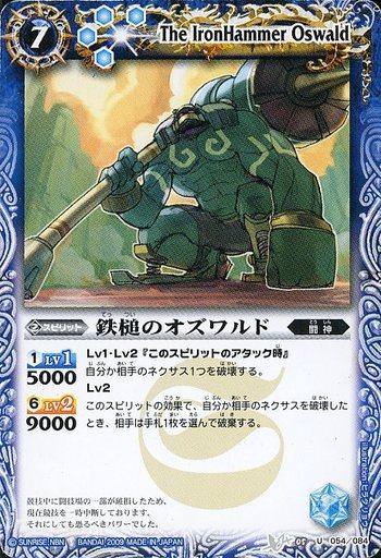 【中古】バトルスピリッツ/U/スピリット/紫/第五弾 皇騎 BS05-054 [U] : 鉄槌のオズワルド