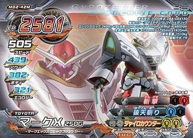 【中古】超速変形ジャイロゼッター/メタリック/セダン/第2弾 M02-42M : マークX 250G