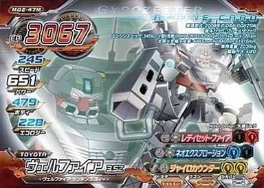 【中古】超速変形ジャイロゼッター/メタリック/ワゴン/第2弾 M02-47M : ヴェルファイア 3.5Z