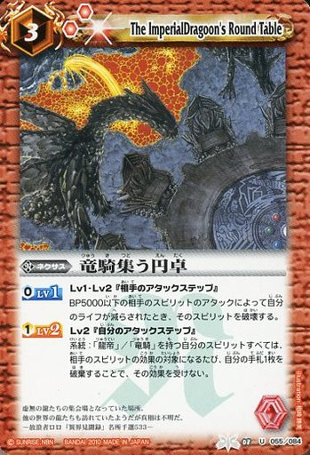【中古】バトルスピリッツ/U/ネクサス/赤/第八弾 戦嵐 BS08-055 [U] : 竜騎集う円卓
