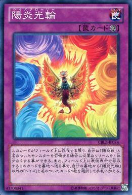 【中古】遊戯王/ノーマル/コスモ・ブレイザー CBLZ-JP074 : 陽炎光輪