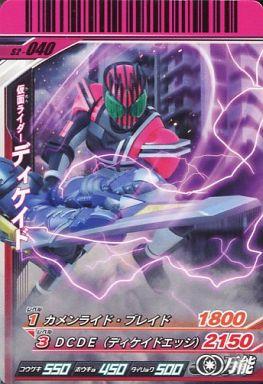【中古】ガンバライド/N/万能/シャバドゥビ2弾 S2-040 : 仮面ライダーディケイド