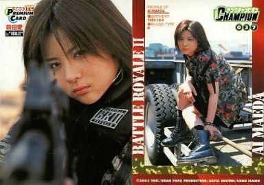 037 : 前田愛/BRⅡ/2003 YC PREM...