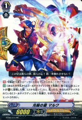 【中古】ヴァンガード/RR/ゴールドパラディン/ブースターパック第9弾「竜騎激突」 BT09/014 : 光輪の盾 マルク