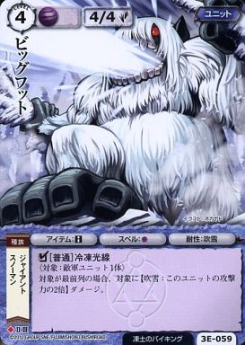 【中古】モンスターコレクション/並/風/ユニット/クロスブースター 竜神殿の巫女 3E-059 : ビッグフット
