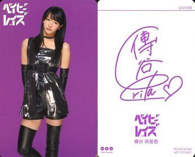 LV.2-009 : 傳谷英里香/CD「ベ...