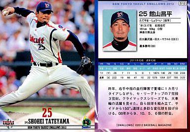 【中古】BBM/レギュラー/BBM 東京ヤクルトスワローズベースボールカード2012 S12 : 館山昌平