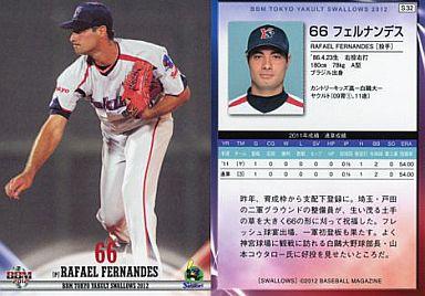 【中古】BBM/レギュラー/BBM 東京ヤクルトスワローズベースボールカード2012 S32 : フェルナンデス