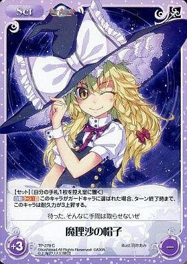 【中古】カオス/C/Set/-/OS:東方混沌符2.00 追加パック2 TP-279 : 魔理沙の帽子